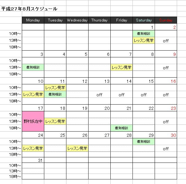 メイク ヘアメイク メイクレッスン スクール プロ 福岡 専門学校 美容 メイクアップアーティスト