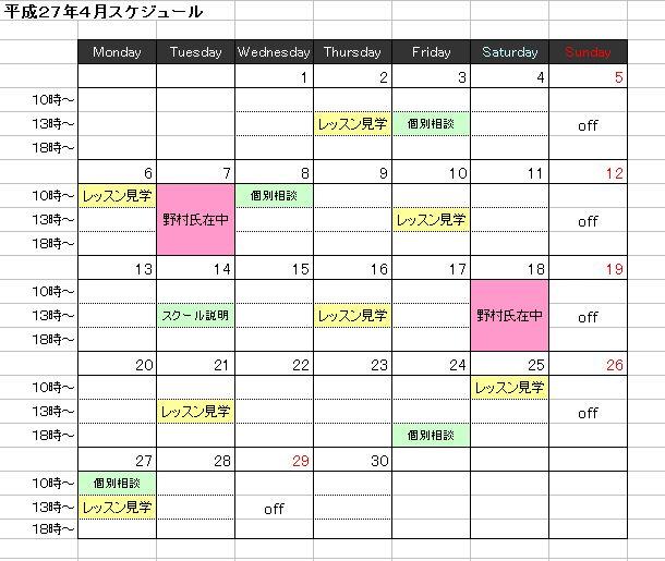 ヘアメイク メイク 福岡 プロ スクール アシスタント 撮影 現場